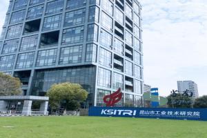 工业技术研究院